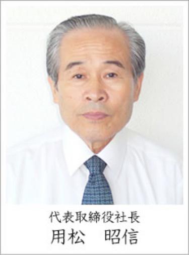 代表取締役社長 用松昭信
