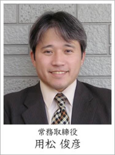 常務取締役 用松俊彦